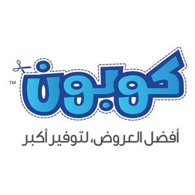 كوبون - كوبون عربي - شعار 400x400 - كوبونات_صفقات