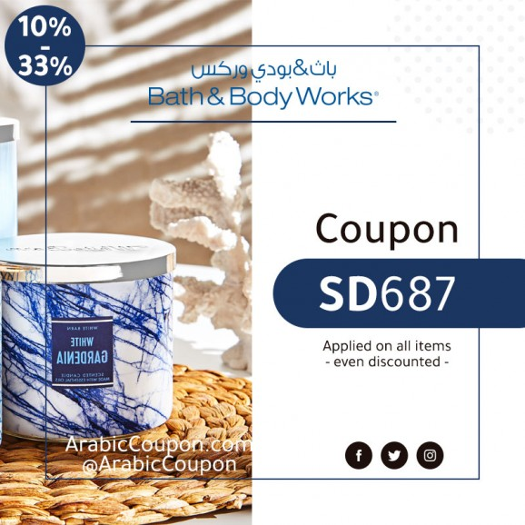 2020 Bath and Body Works promo code (10%-33% Bath & Body Works coupon)