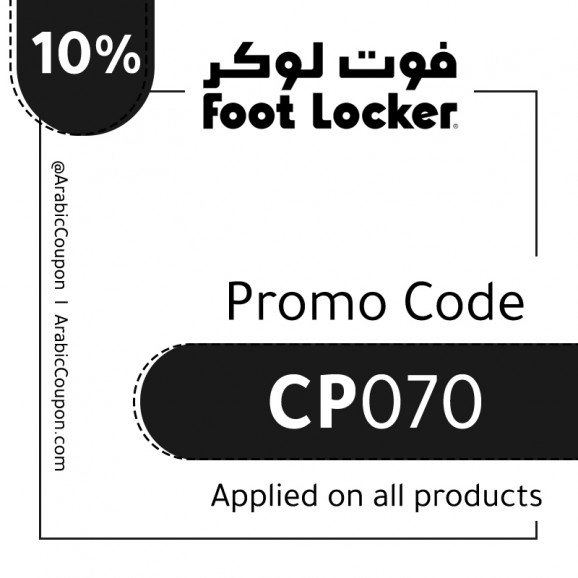 10% Foot Locker Coupon - ArabicCoupon - Promo Code