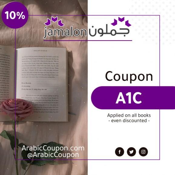 Highest 10% Jamalon promo code - ArabicCoupon - Jamalon coupon 2020