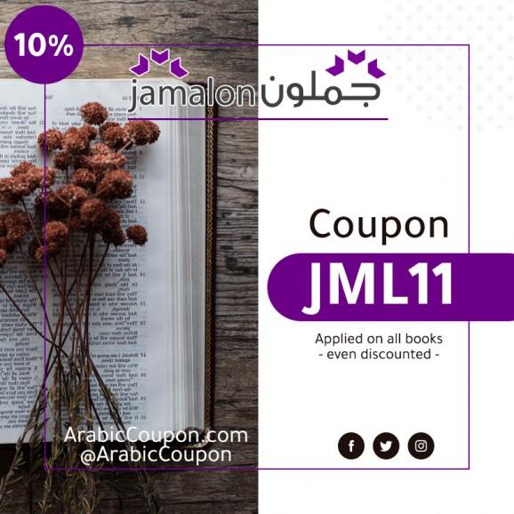 Highest 10% Jamalon coupon - ArabicCoupon - 2020 Jamalon promo code
