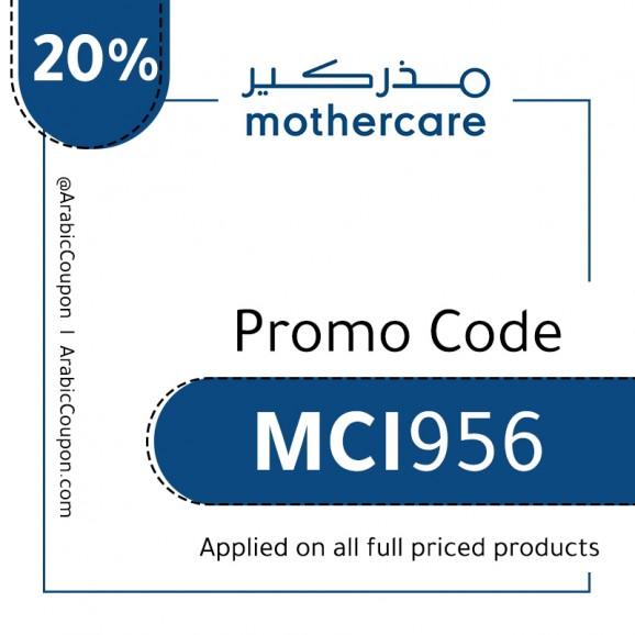 20% Mothercare Coupon - ArabicCoupon - Mothercare Promo Code
