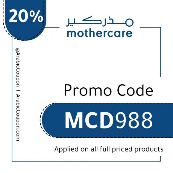 20% Mothercare Promo Code - ArabicCoupon - Mothercare Coupon