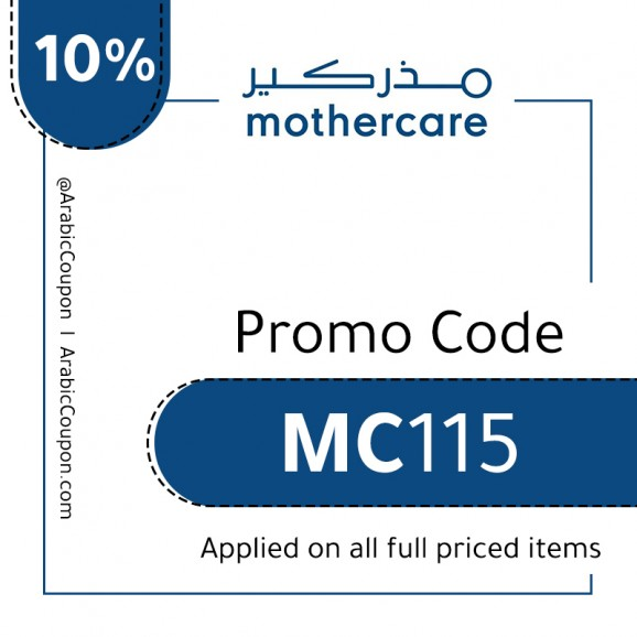 10% Mothercare Promo Code on all full priced items - August 2019