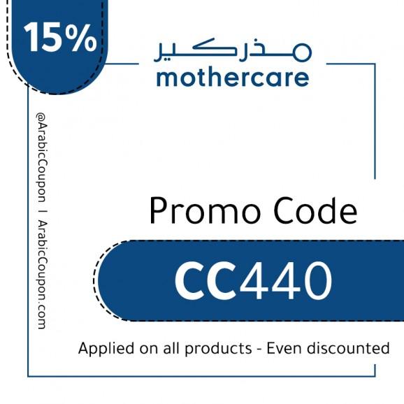15% Mothercare Coupon / Mothercare Promo Code - ArabicCoupon