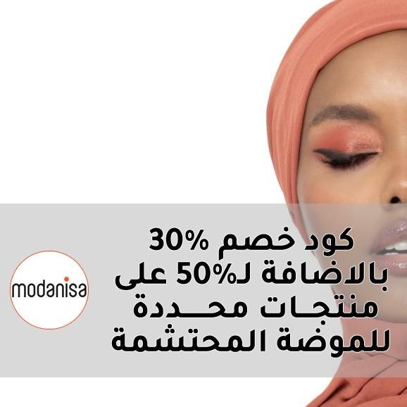 30% كوبون خصم من مودنيسا - رمضان 2019