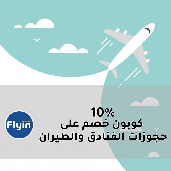 10% كوبون من فلاي إن - كوبون عربي - كود خصم
