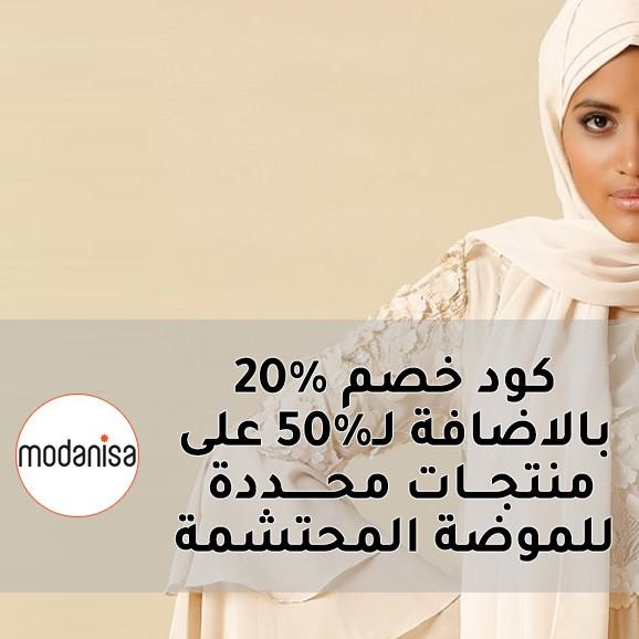 20% كود خصم اضافي مع 50% خصم على مجموعة مختارة من الموضة المحتشمة