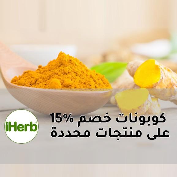 15% اي هيرب كوبونات وكودات خصم - عروض اسبوعية - 2019