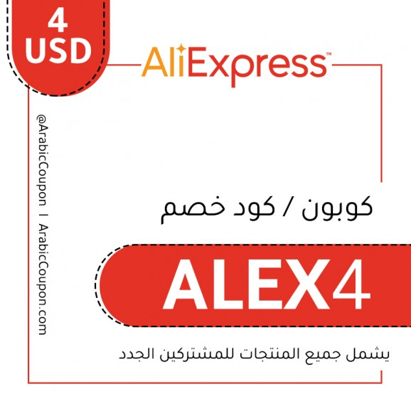 كوبون علي اكسبرس - كوبون عربي
