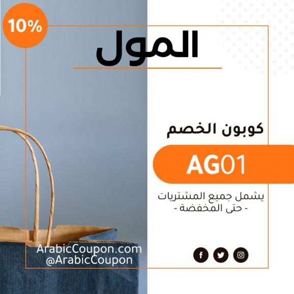 المول 10% كوبون خصم في 2020 - كوبون عربي - صفقات