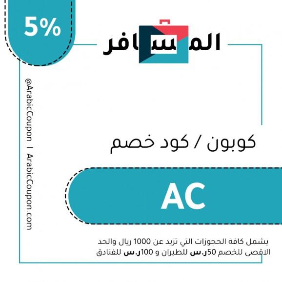 المسافر - 5% كود خصم على الفنادق, التذاكر والعطلات