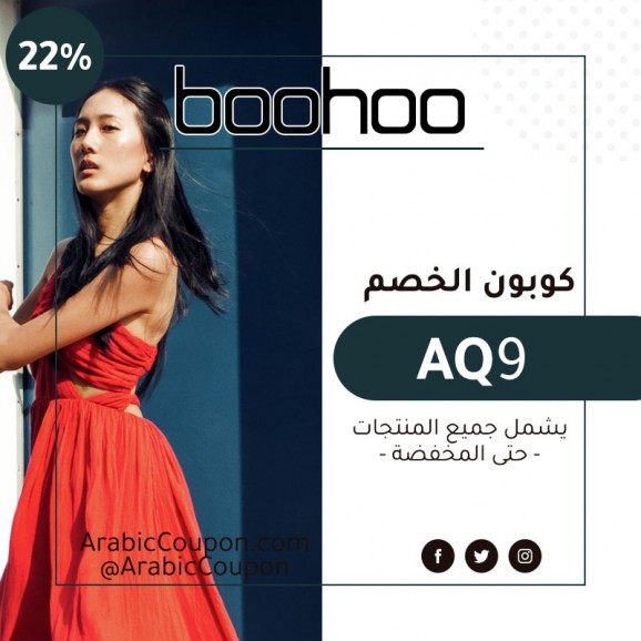 22% boohoo highest coupon in 2020 - ArabicCoupon - Promo code