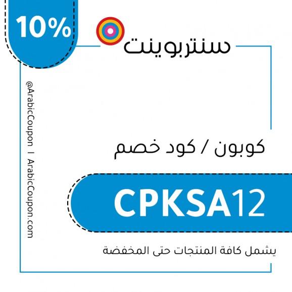 10% كوبون سنتربوينت - كوبون عربي - كوبون خصم فعال
