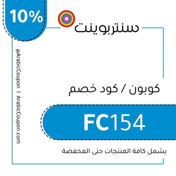 10% كود خصم / كوبون سنتربوينت - كوبون عربي
