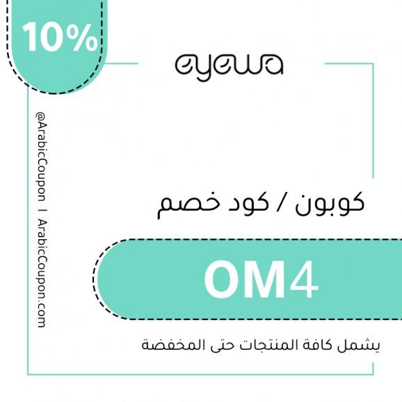 10% كوبون ايوا فعال / 10% كود خصم ايوا - كوبون عربي