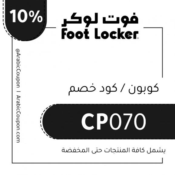 10% كوبون فوت لوكر - كوبون عربي - كود خصم