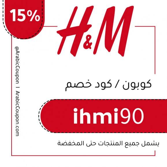 15% كوبون اتش اند ام - كوبون عربي