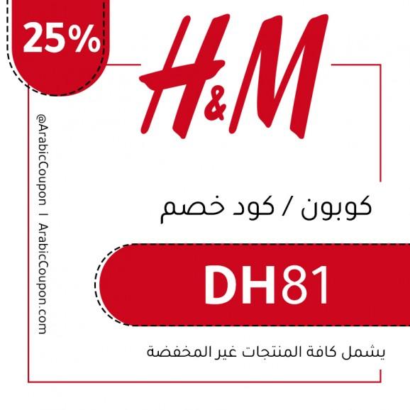 25% كود خصم / كوبون اتش اند ام - كوبون عربي