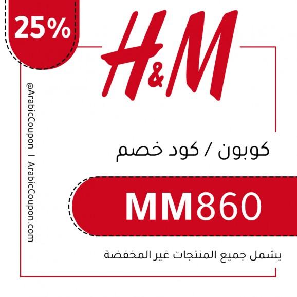 25% كوبون اتش اند ام - كوبون عربي