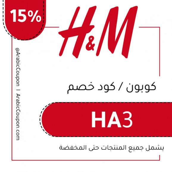 15% كوبون اتش اند ام - كوبون عربي - 15% كود خصم اتش & ام