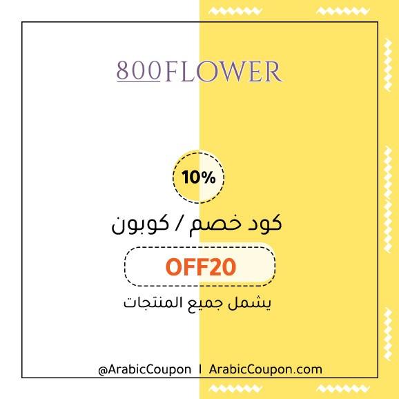 800Flowers - 10% كود خصم على كافة الهدايا والورود