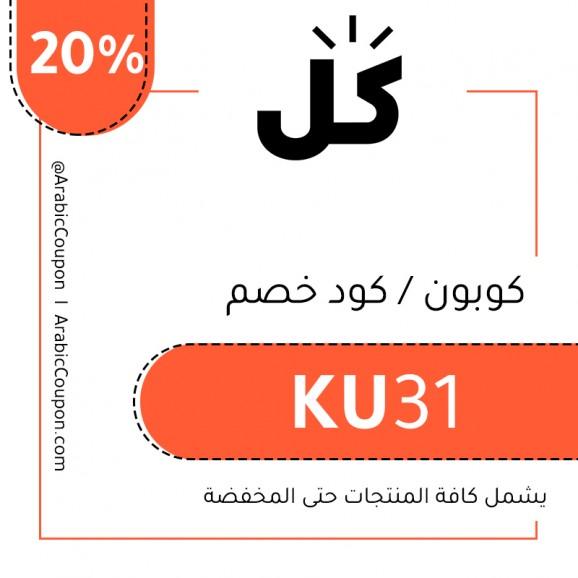 20% كوبون كل فعال / 20% كود خصم كل - كوبون عربي