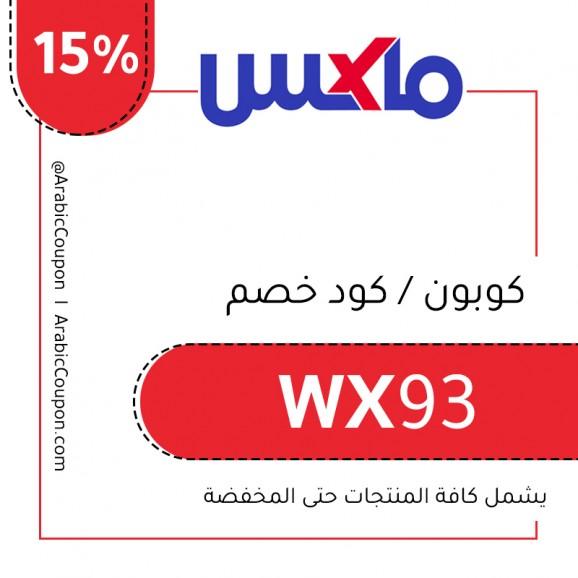 15% كوبون ماكس فاشون - كوبون عربي - كوبون سيتي ماكس