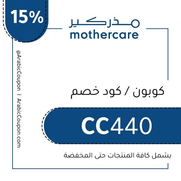 15% كوبون مذركير / كود خصم مذركير - كوبون عربي