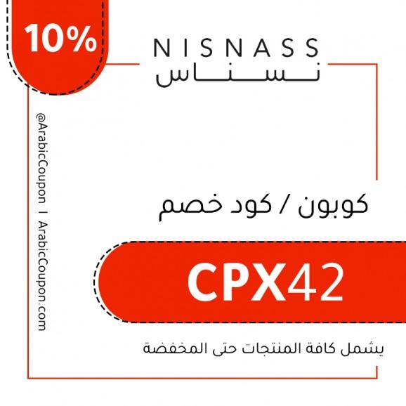 نسناس 10% كوبون وكود خصم - كوبون عربي - اغسطس 2019