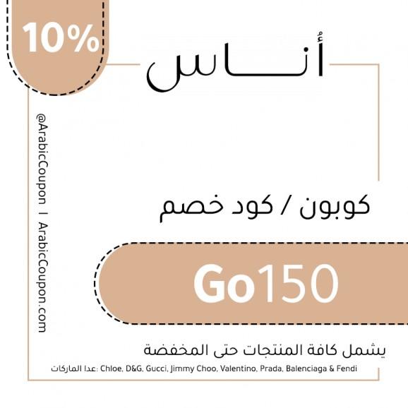 10% كوبون أوناس / 10% كود خصم أوناس - كوبون عربي