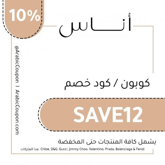 أوناس 10% كوبون خصم - كود خصم - كوبون عربي - 2019