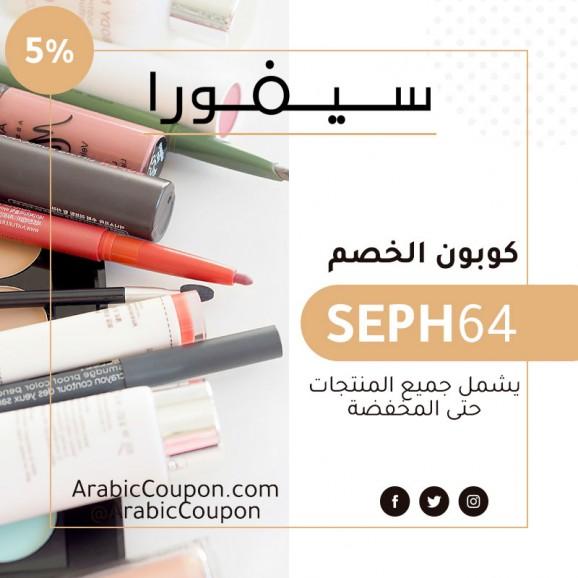 2020 كوبون سيفورا - 5% كود خصم سيفورا - كوبون عربي