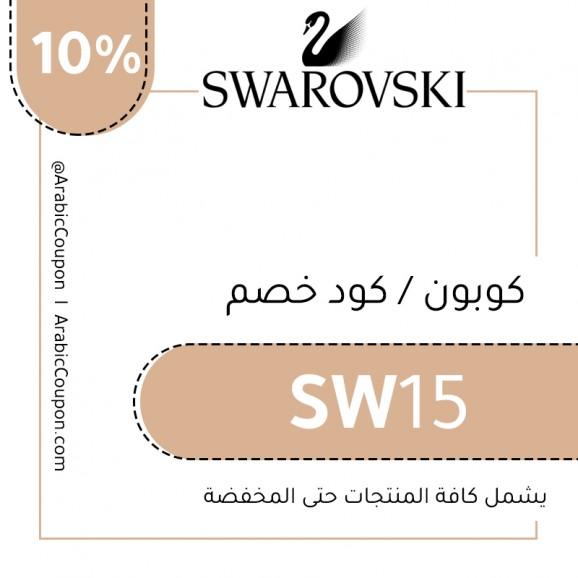 اعلى كوبون سواروفسكي / 10% كود خصم سواروفسكي - كوبون عربي