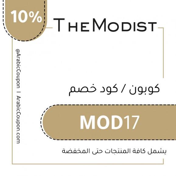 10% كوبون ذا موديست / كود خصم ذا موديست - كوبون عربي