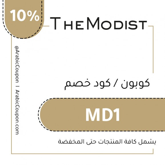 10% The Modist كوبون / كود خصم