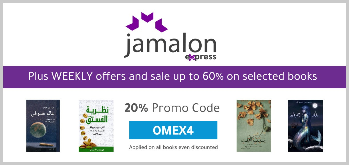 20% Jamalon Express Coupon / Promo Code on all books