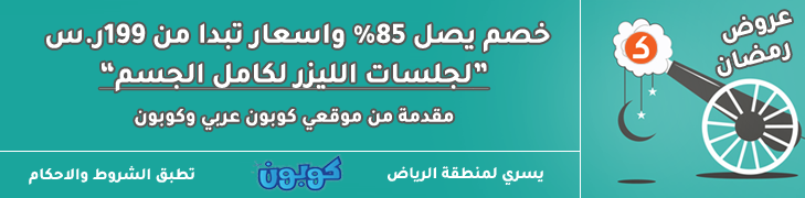 خصم يصل 85% على جلسات الليزر (المملكة العربية السعودية - الرياض)