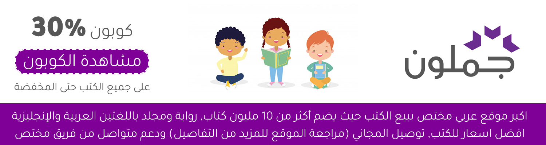 30% كوبون خصم جملون على جميع الكتب - كوبون عربي
