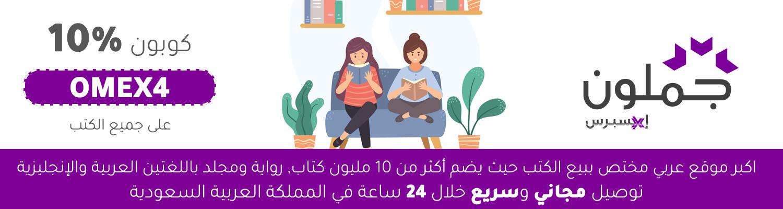 جملون اكسبرس - 10% كوبون على جميع الكتب - كوبون عربي
